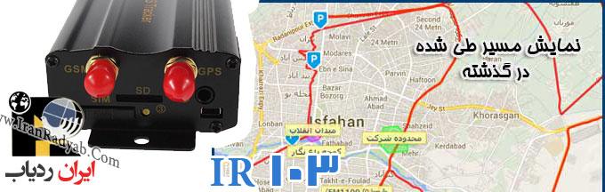 ردیاب خودرو دزدگیر ماهواره ای ایران ردیاب