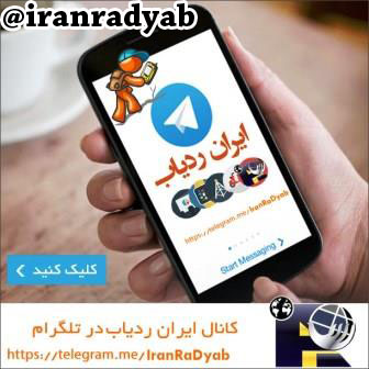 عضویت در کانال تلگرام ایران ردیاب