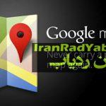 چگونه از نقشه گوگل به صورت آفلاین استفاده کنیم