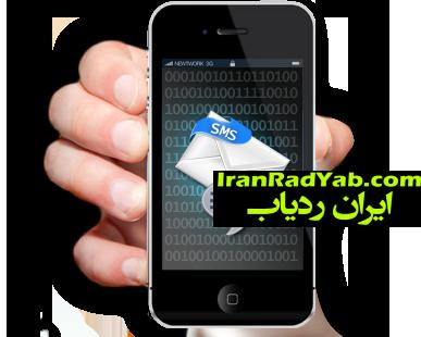 دانلود ورژن جدید موبایل یاب ایران ردیاب