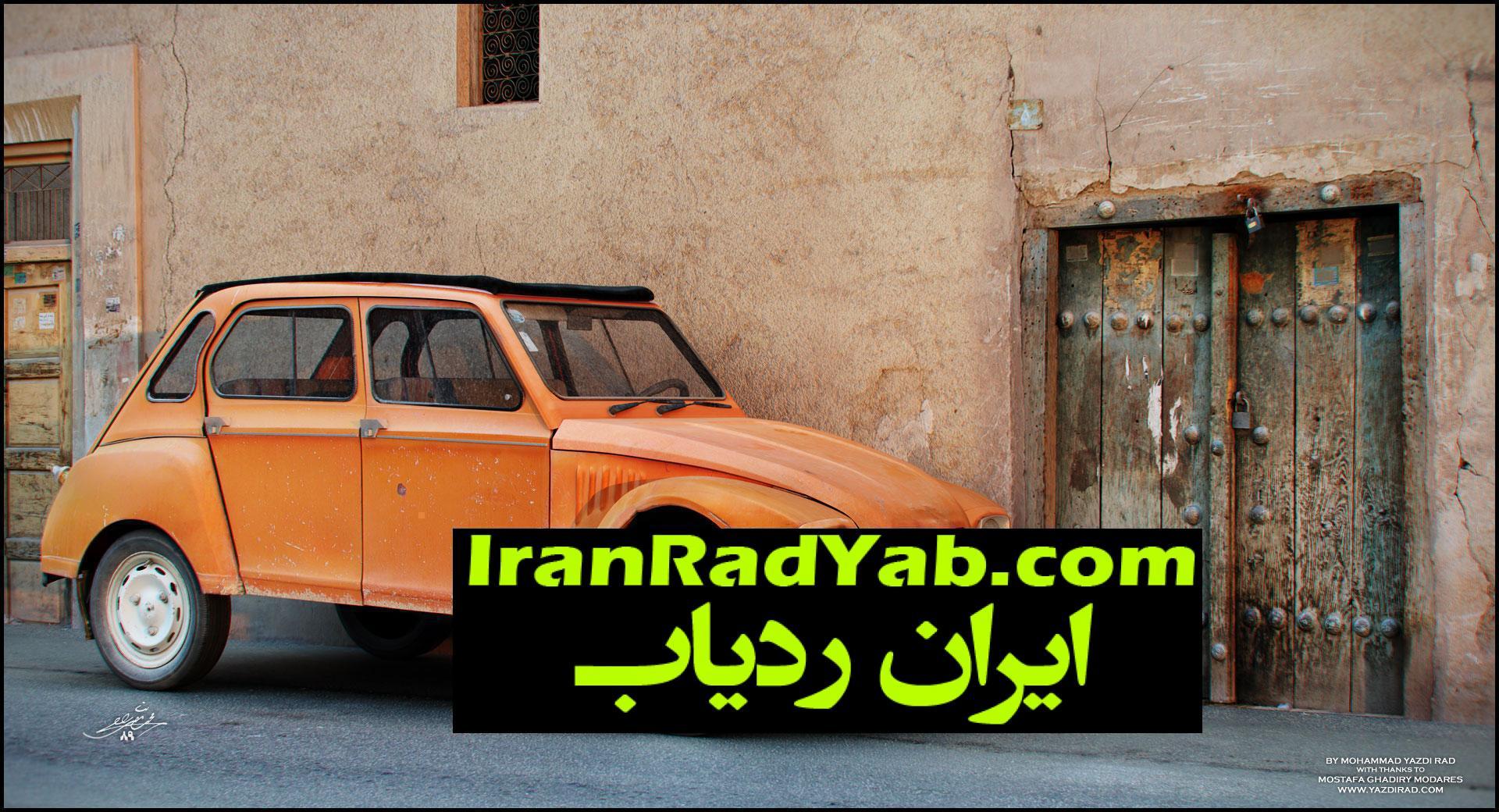 خودرو ژیان چگونه وارد ایران شد؟