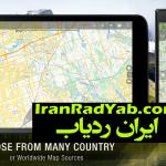 لپ تاپ یا تبلت خود را به GPS با کیفیت گارمین تبدیل کنید