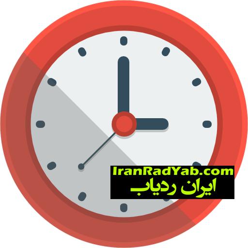 اطلاعیه ی تغییر ساعت در سامانه ایران ردیاب