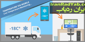 سنسور دمای ردیاب خودرو و جی پی اس کنترل ناوگان یخچال